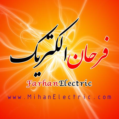 فرحان الکتریک