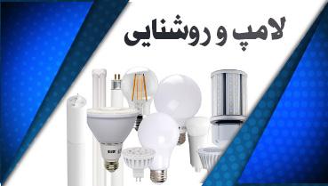 لامپ و روشنایی