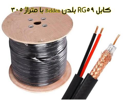 قیمت خرید کابل RG59 ترکیبی بلدن