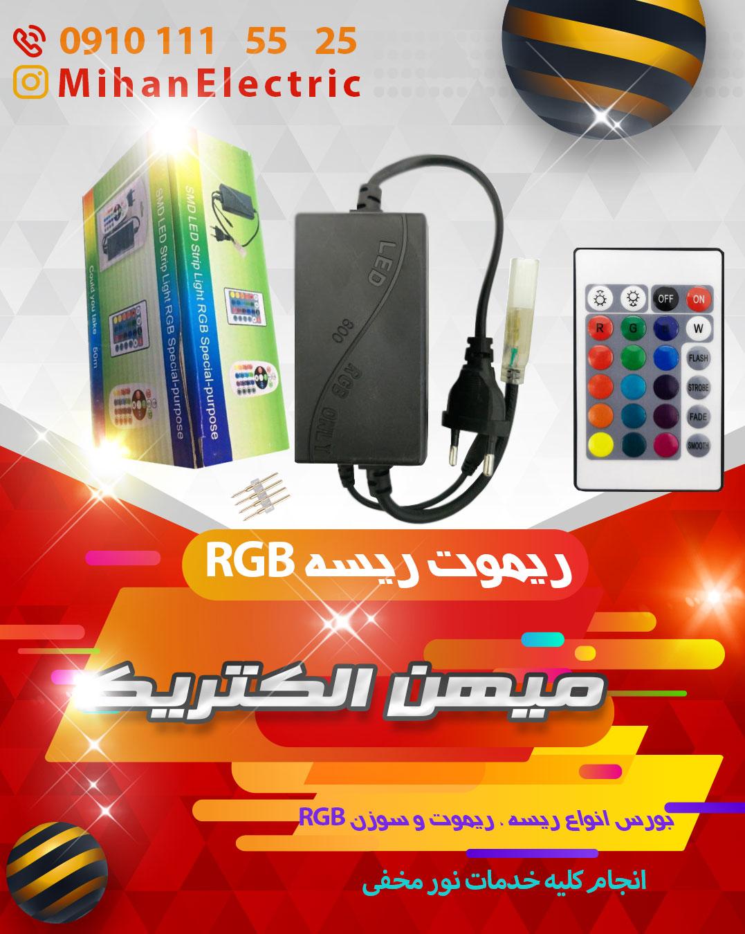 ریموت کنترل ریسه rgb هفت رنگ