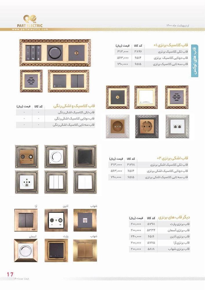 لیست قیمت قاب کلاسیک و اشکی رنگی پارت الکتریک