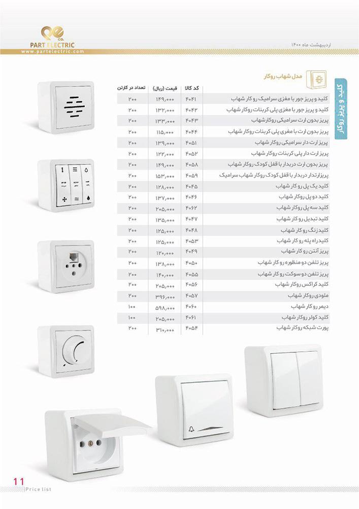 لیست قیمت کلید و پریز روکار مدل شهاب پارت الکتریک