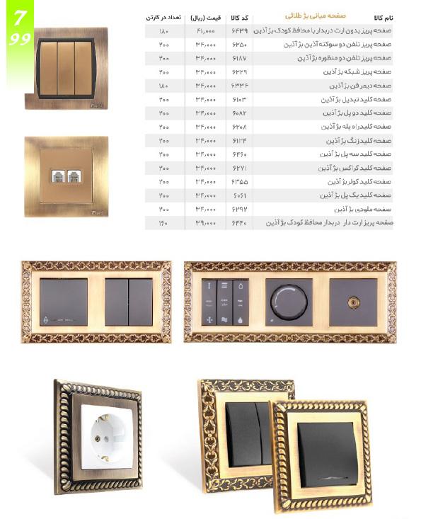 لیست قیمت صفحه پریز و کلید بژ آذین پارت الکتریک