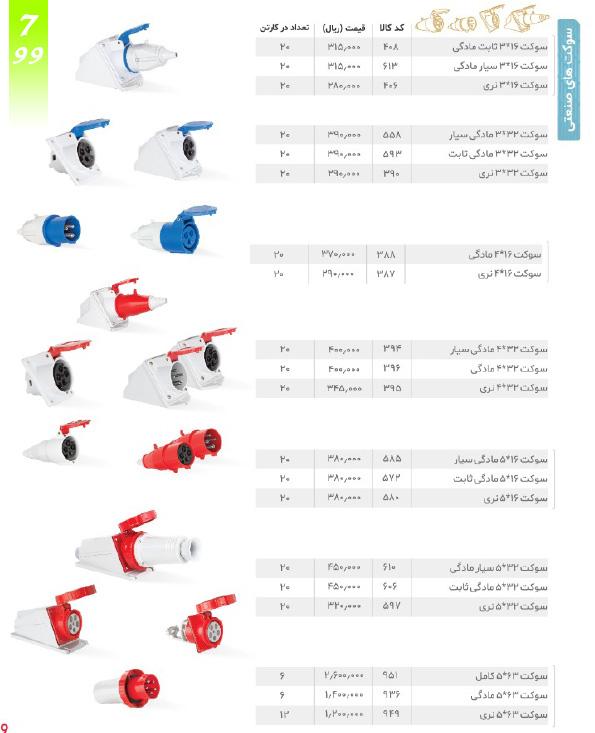 لیست قیمت سوکت های صنعتی پارت الکتریک