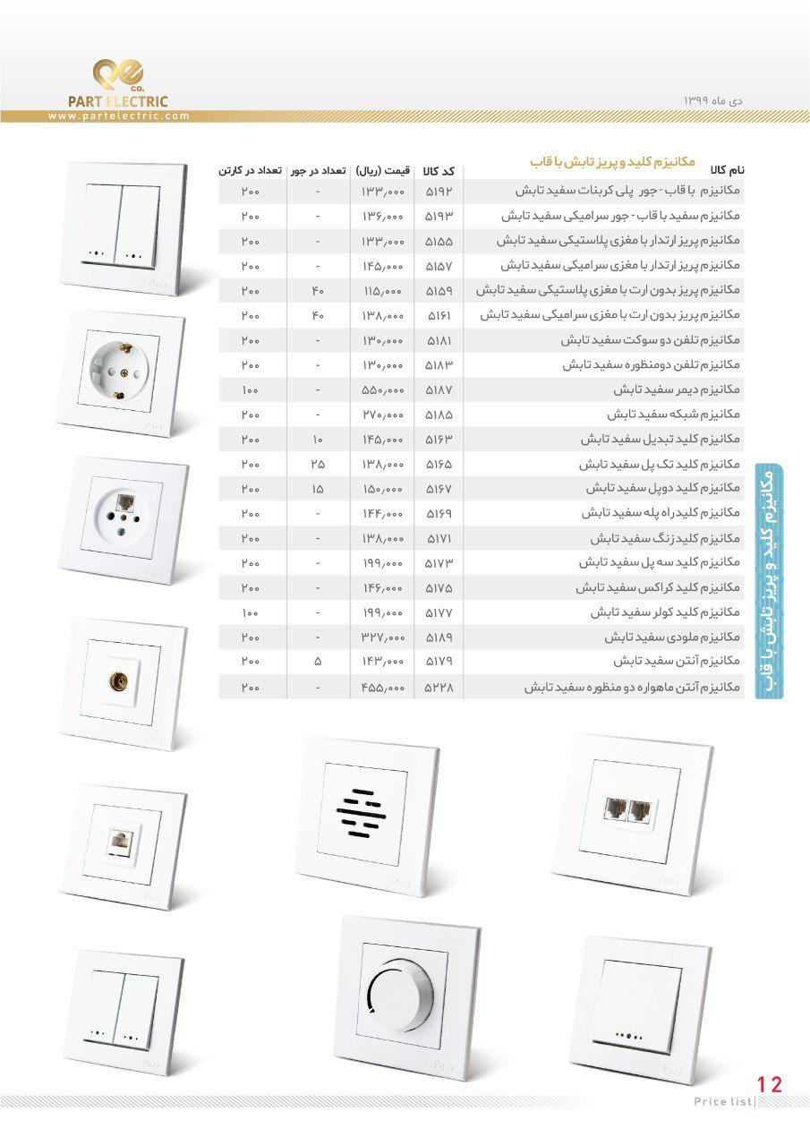 لیست قیمت مکانیزم کلید و پریز تابش با قاب پارت الکتریک