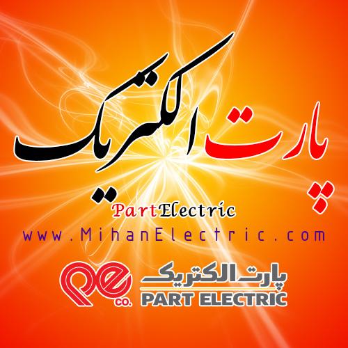 پارت الکتریک