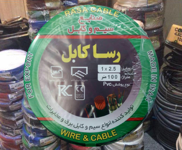 سیم افشان رسا کابل